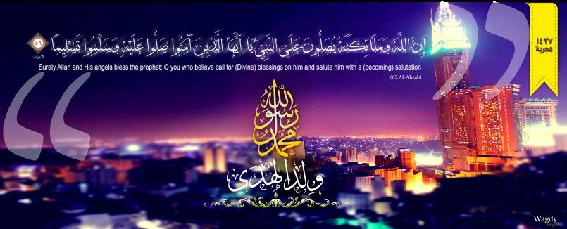 مولد النبي عليه أفضل الصلاة والسلام