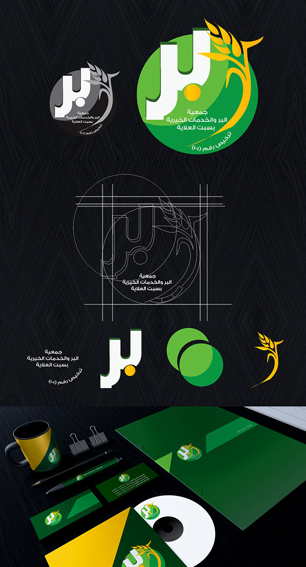 شعار جمعية البر والخدمات الخيرية بسبت العلاية