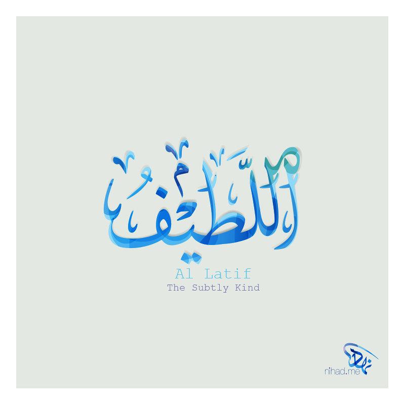 Al Latif (اللطيف) The Subtly Kind