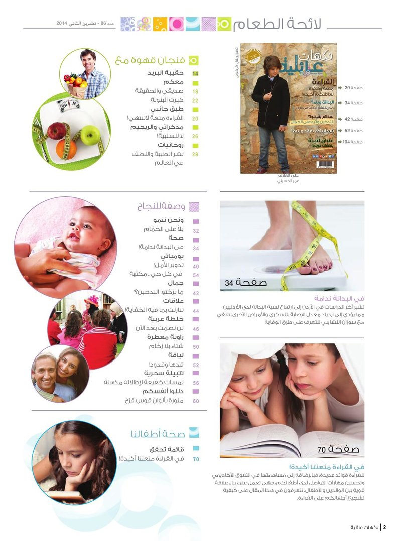 Nakahat Ailiyeh - Family Magazine
