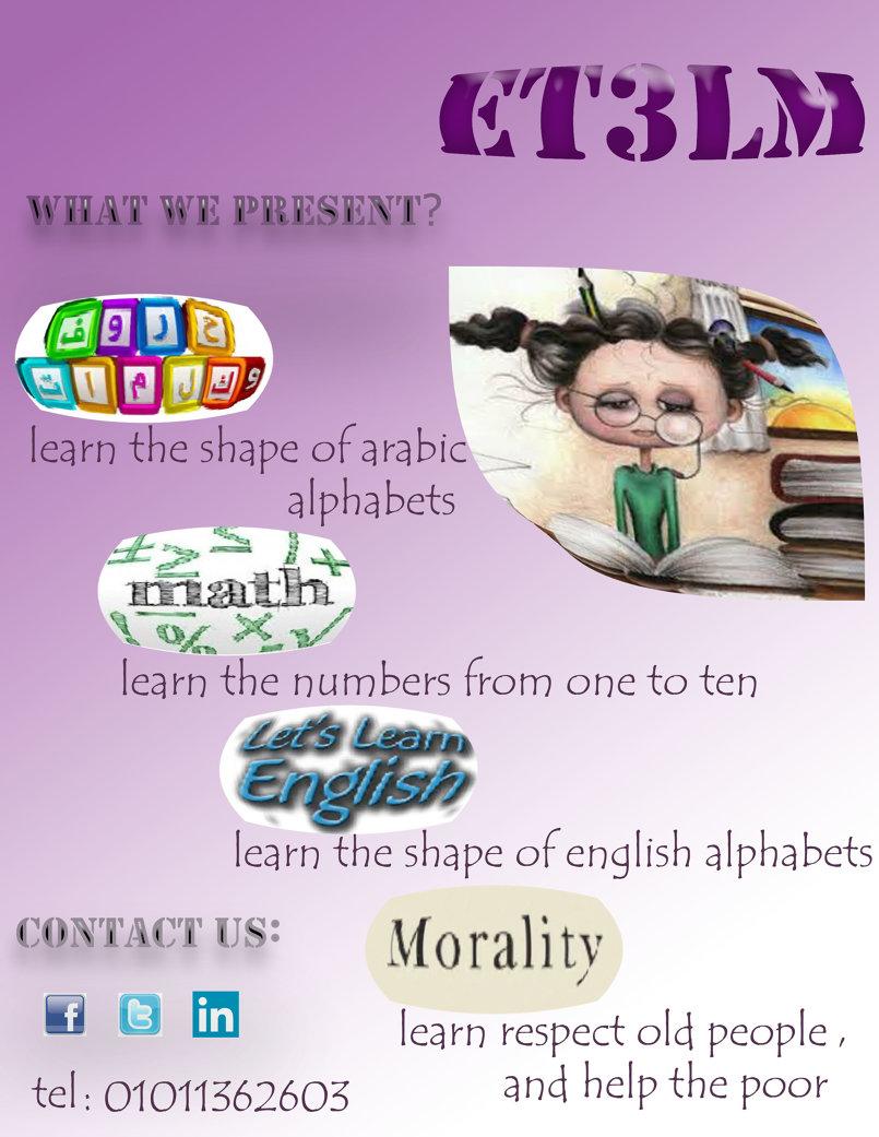 تصمصم لغلاف مجله تعليميه للاطفال