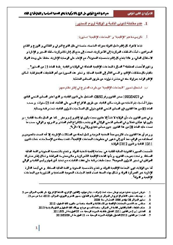 جزء من مذكرة لوصف اللامركزية في القانون الجزائري