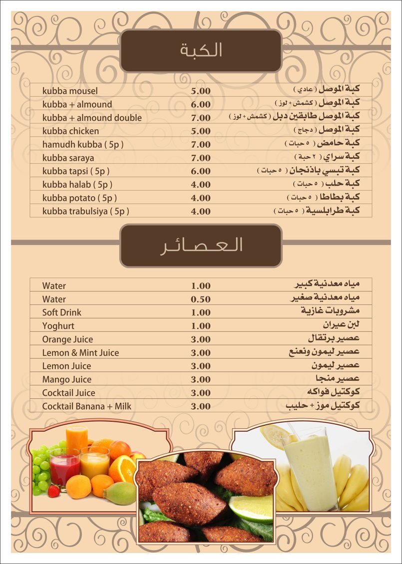 مطعم بيت الموصل منيو