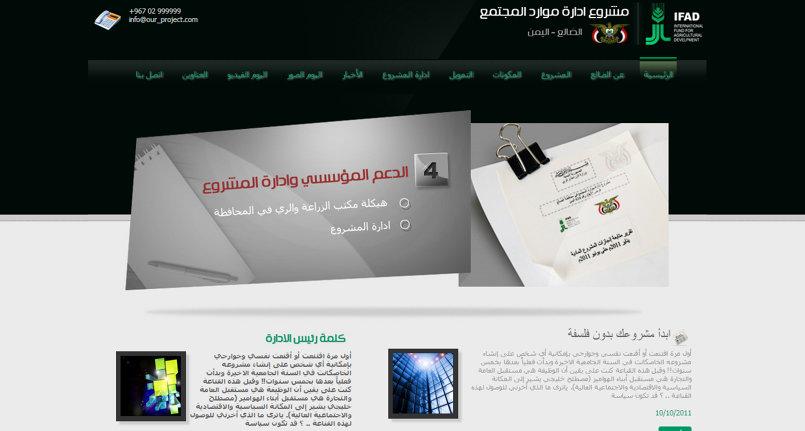 تصميم وبرمجة موقع ادارة موارد الضالع