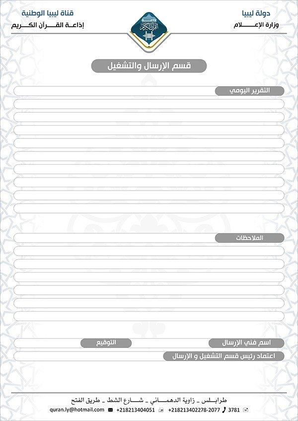 هوية اذاعة القرآن الكريم
