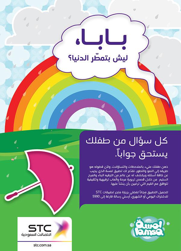 Lamsa Launch Campaign