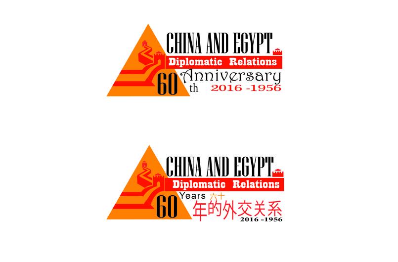 لوجو الاحتفال بالعلاقات المصريه الصينيه