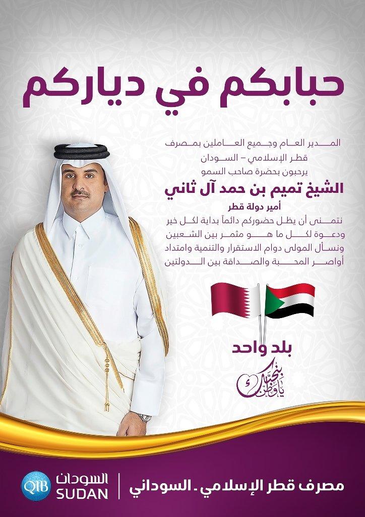 QIB Sudan - Press Ad