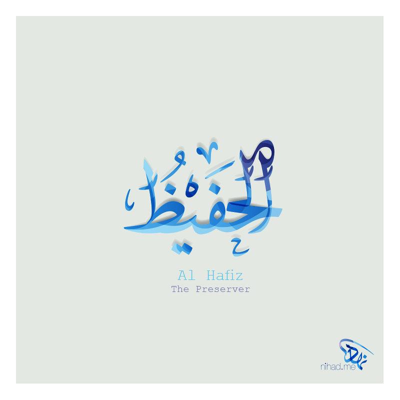 Al Hafiz (الحفيظ) The Preserver