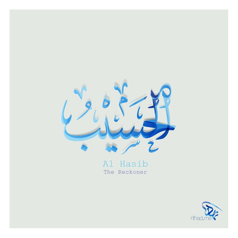 Al Hasib (الحسيب) The Reckoner