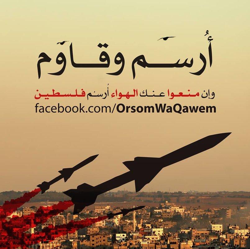 www.facebook.com/OrsomWaQawem