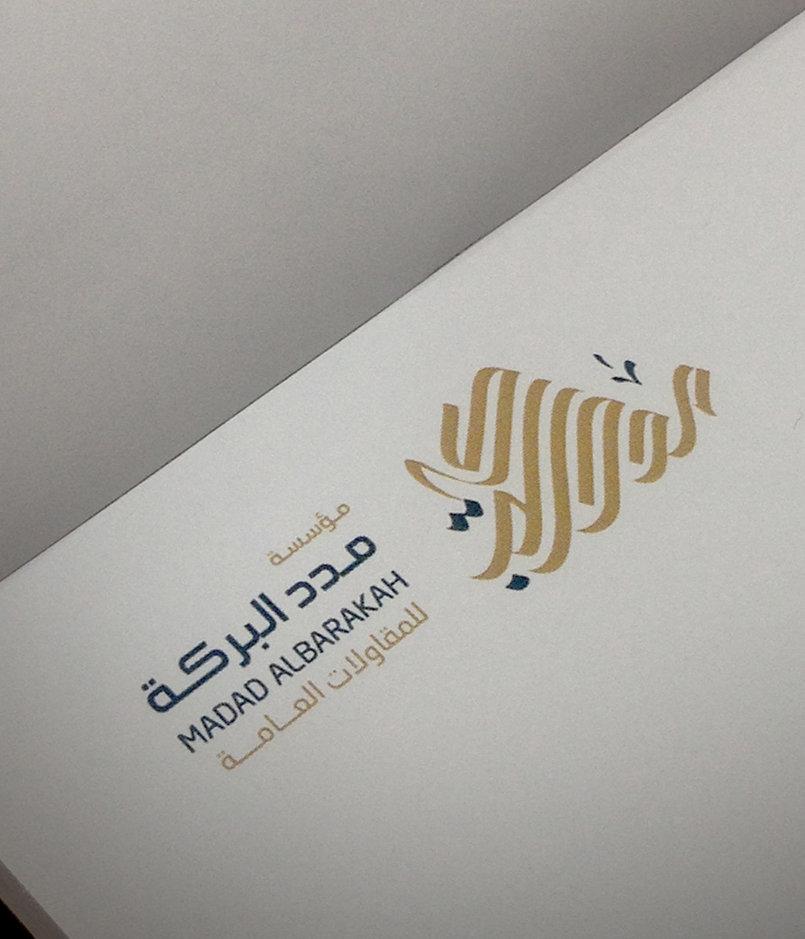 شعار وهوية مؤسسة مدد البركة للمقاولات