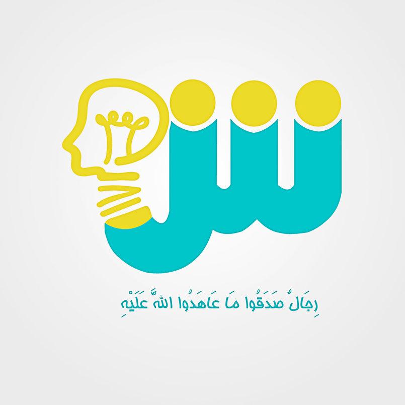 """تصميم """" لوجو """" و هويّة لشركة """" شباب واعي """" التطوعية  ."""