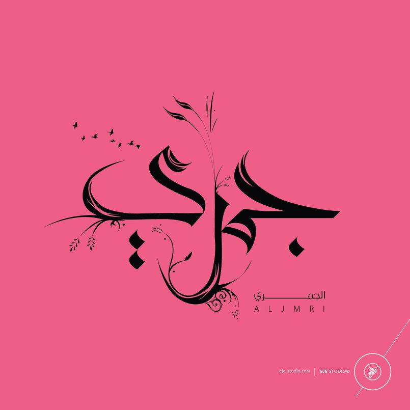Arabic Calligraphy | مخطوطات عربية