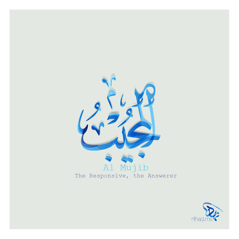 Al Mujib (المجيب) The Responsive, the Answerer