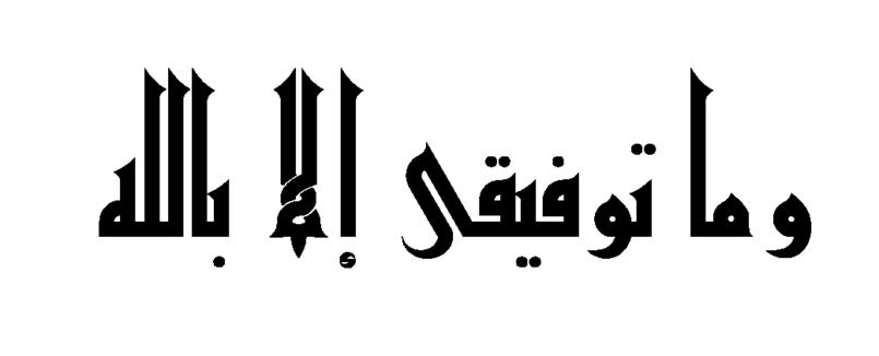 خط كوفي
