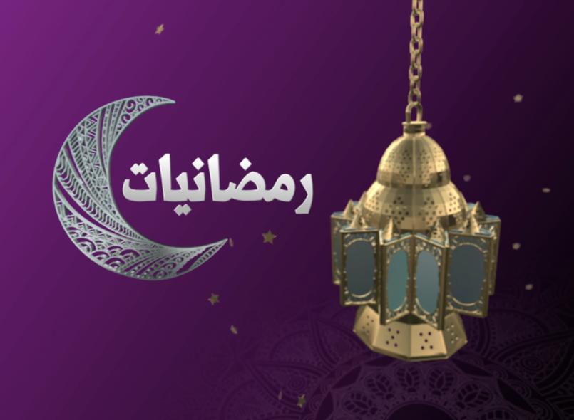 برنامج رمضانيات