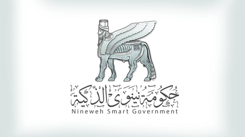 حكومة نينوى الذكية