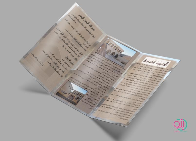 brochure بيت العزاء