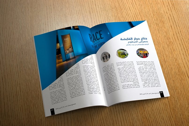 Haggar Monthly Magazine