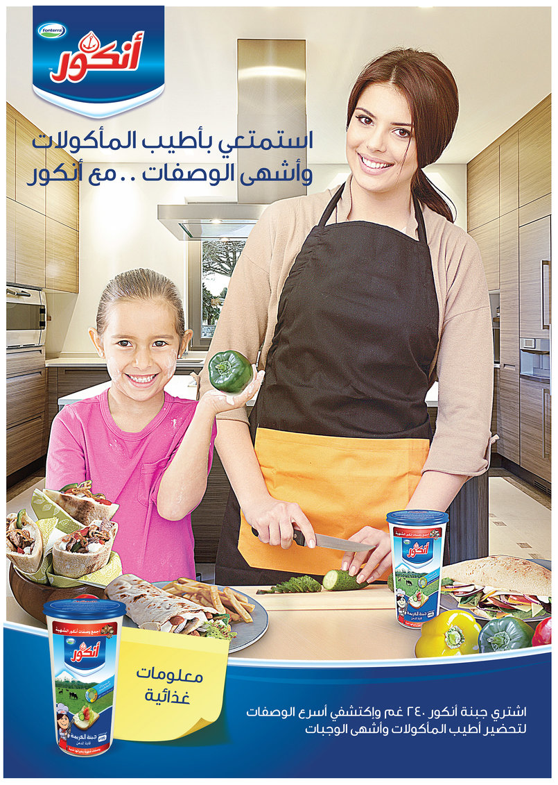 Anchor - Recipe Jar campaign