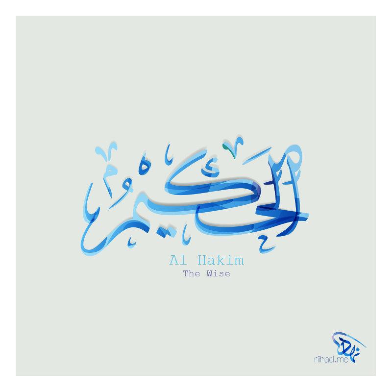 Al Hakim (الحكيم) The Wise