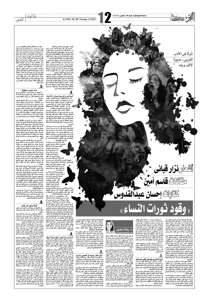 صفحة عن المرأة العربية بجريدة الفجر