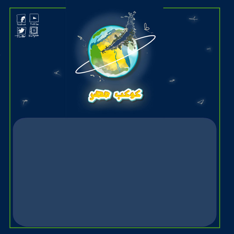 كوكب مصر