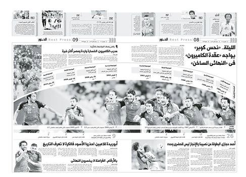صفحتي الرياضة بجريدة الدستور