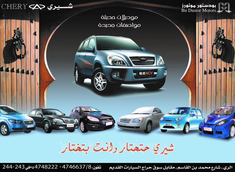 Cars Ads BU DASTOR