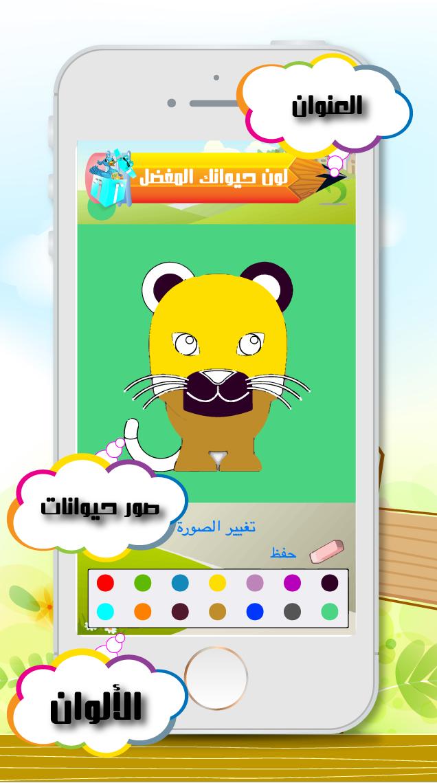 Application Mobile_kids