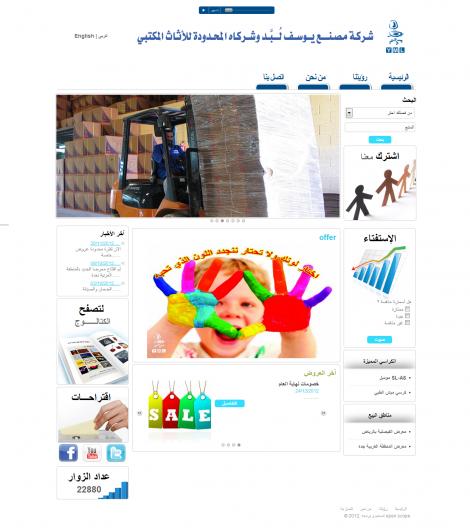 مصنع يوسف لبد - المملكة العربية السعودية