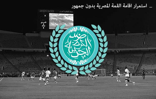 ضد الكرة الحديثة Against modern football