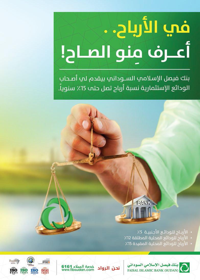 Faisal Islamic Bank - Press Ads