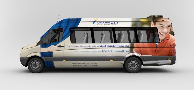 تصميم الباص الخاص بالمدرسة