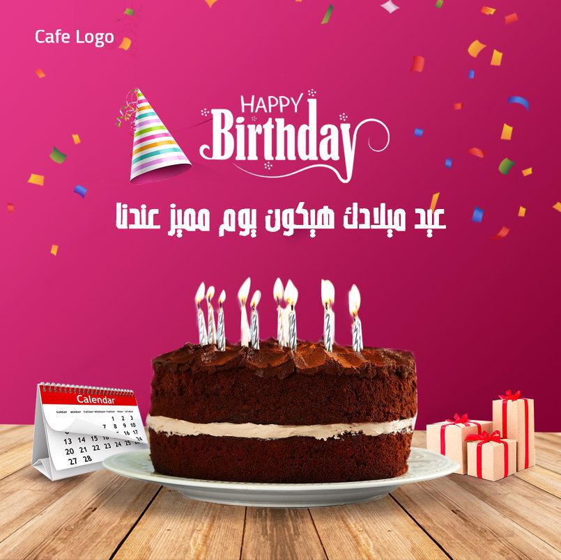 Birthday Party Social Media Design