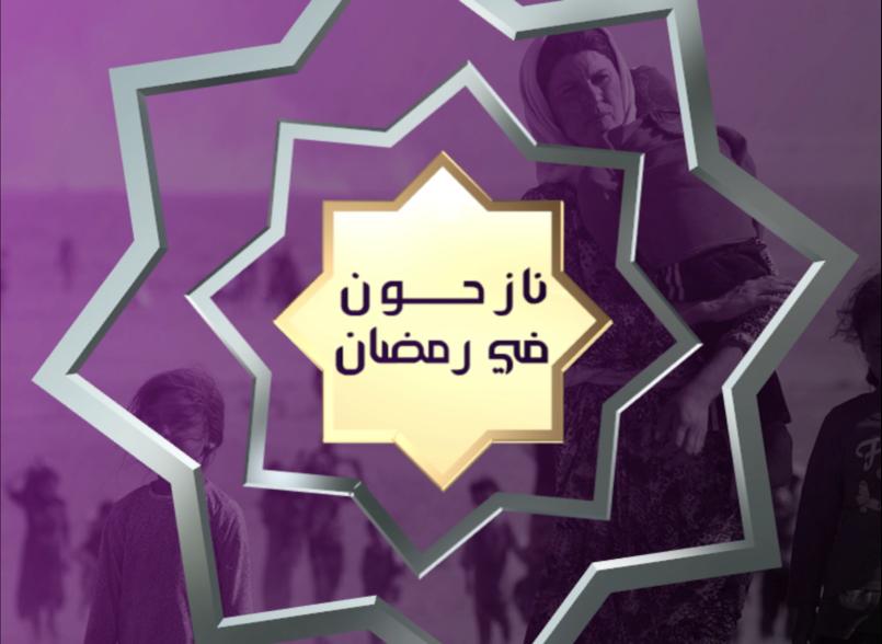 برنامج نازحون في رمضان