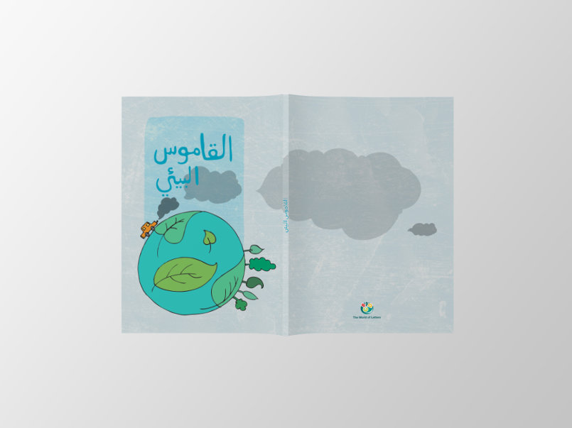 Environmental Dictionary