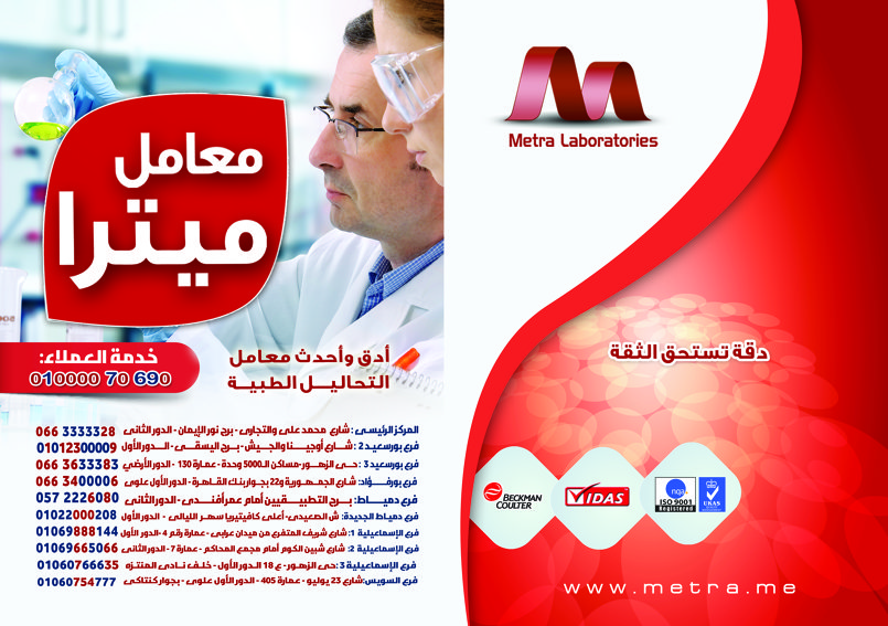 Metra Lab Folder