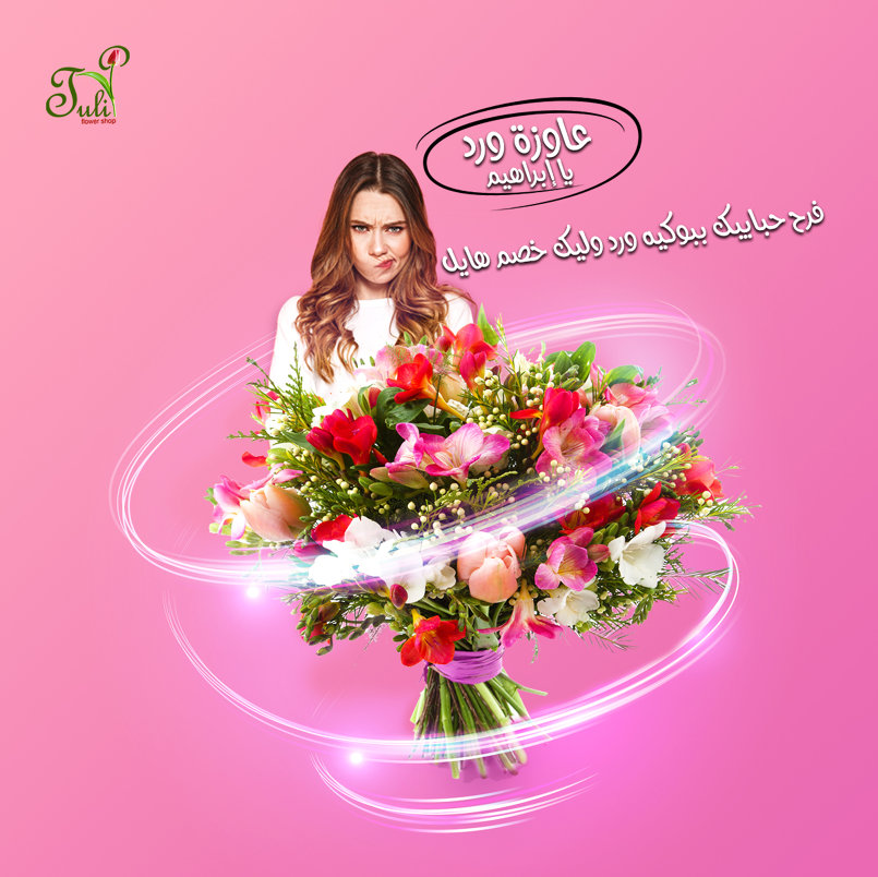 Flower shop Social Media Design