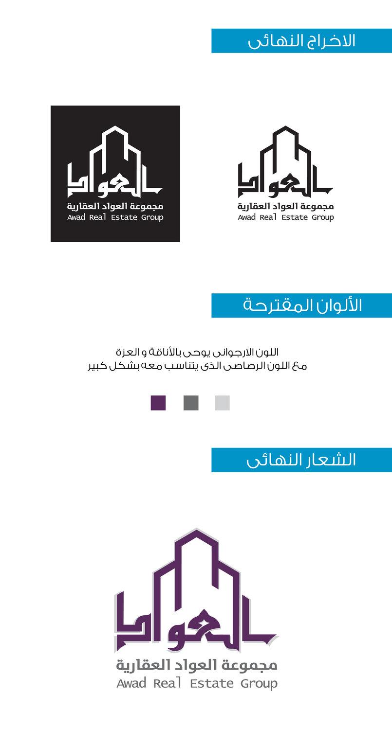 Awad Logo Option 3