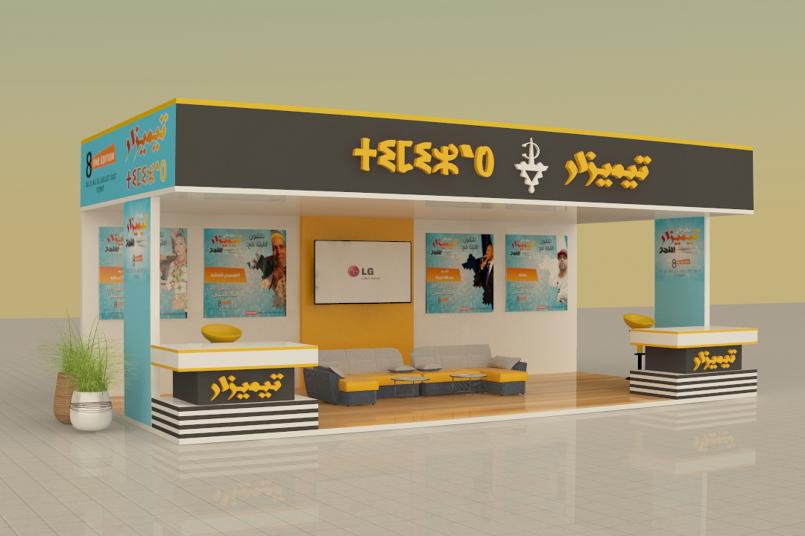 Exhibition Stall Design
