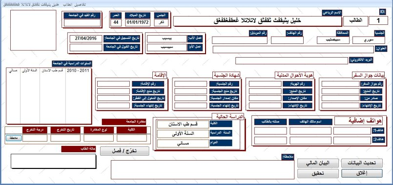إيرادات جامعة اليرموك