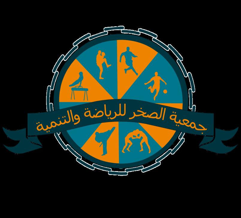 جمعية الصخر الرياضة و التربية