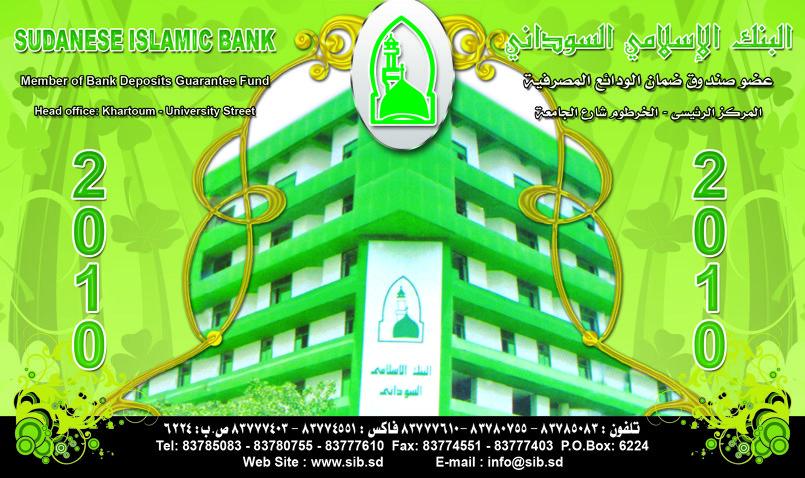 تصميم نتيجة البنك الإسلامى