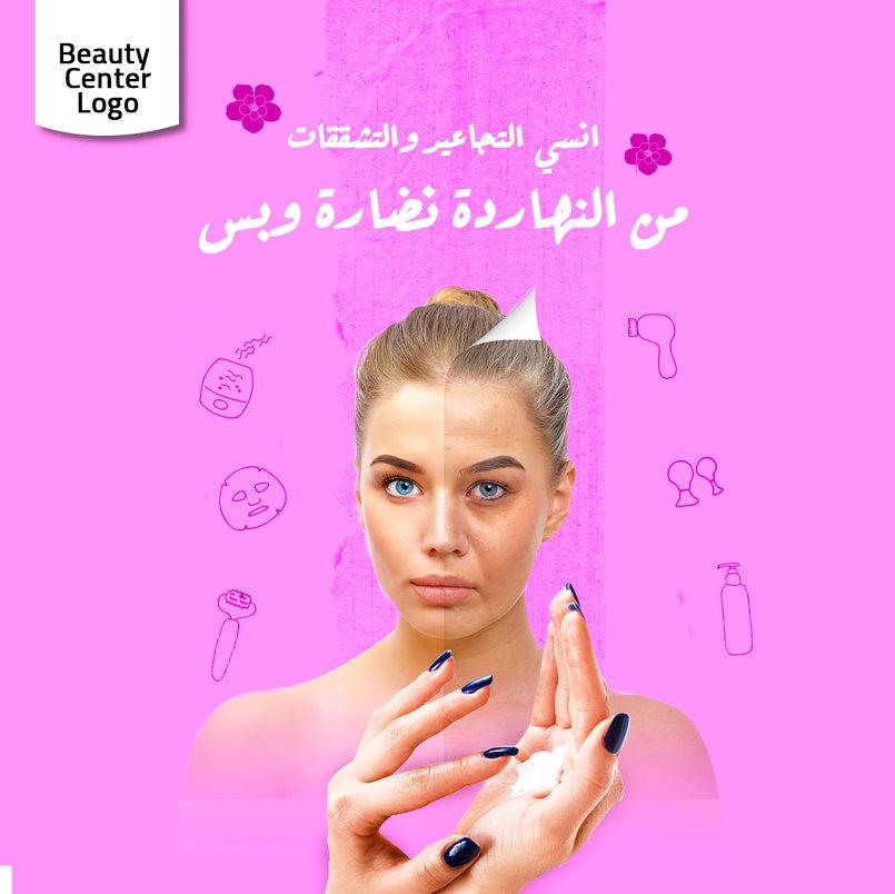 Beauty Center Social Media Design