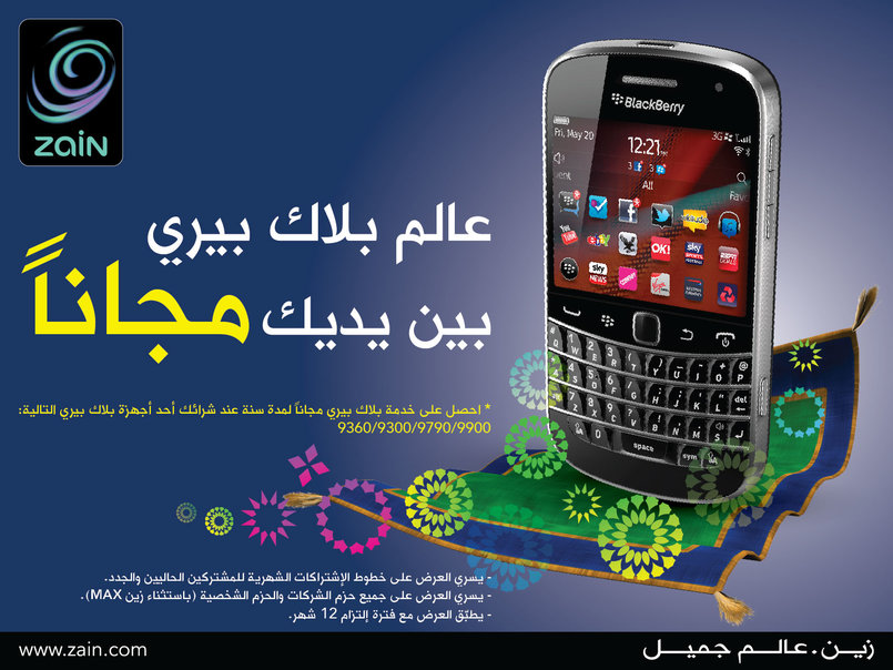Zain - Blackberry