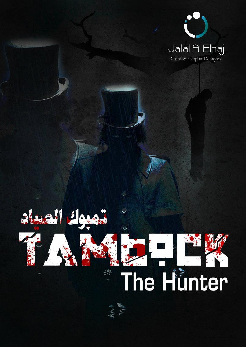 TAMBOCK Coming Soon