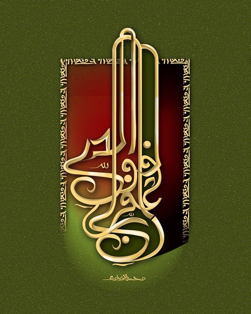 لوحات الخط العربي الحر