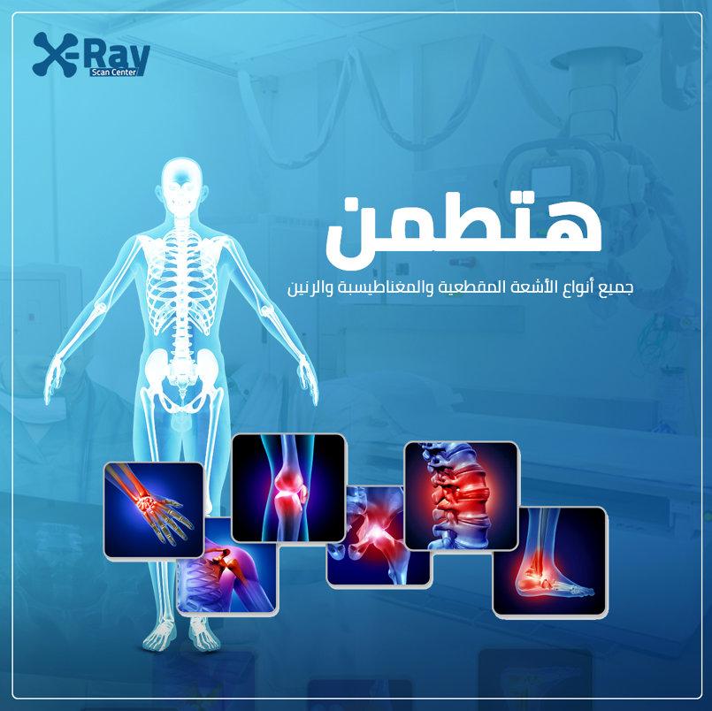 X-Ray Center Social Media Design